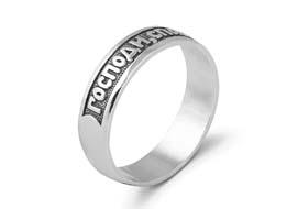 Серебряные кольца «Спаси и сохрани»
