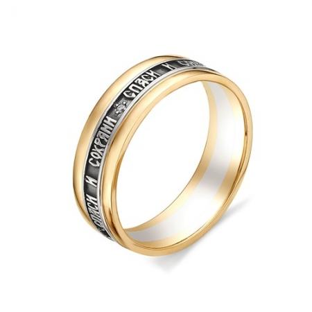 12095-100 обручальное кольцо спаси и сохрани с бриллиантами