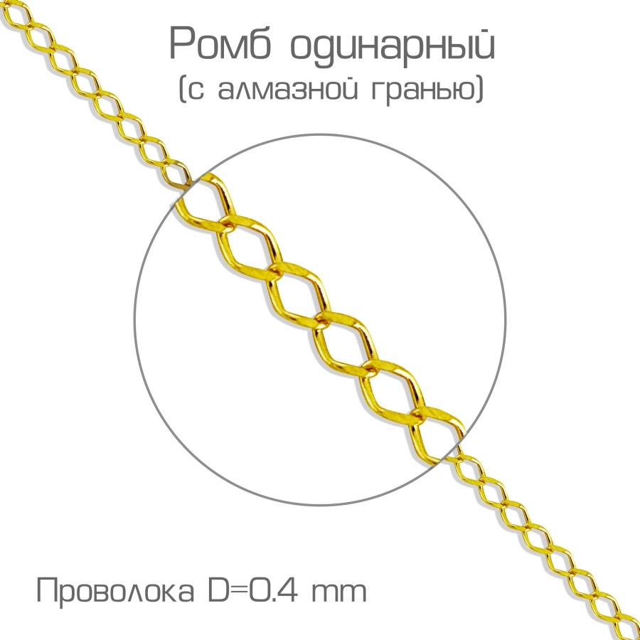 ЦРМ10592040 цепочка из желтого золота