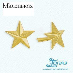 Т90014006 золотая звезда на погоны