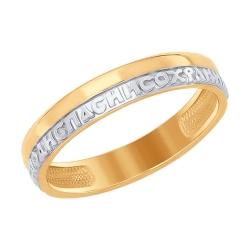 Золотое обручальное кольцо Спаси и сохрани без камней SOKOLOV