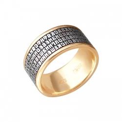 Золотое охранное кольцо без камней