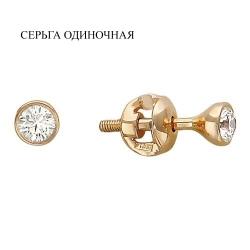 Одиночная серьга из золота с бриллиантом