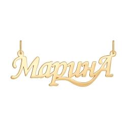 Золотая подвеска с именем Марина SOKOLOV