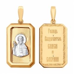 Господь Вседержитель из комбинированного золота с алмазной гранью и лазерной обработкой