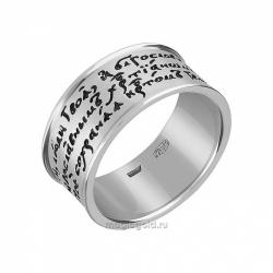 Кольцо без камня Псалом, Тропарь Кресту