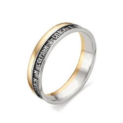 Обручальное кольцо Спаси и Сохрани с бриллиантами