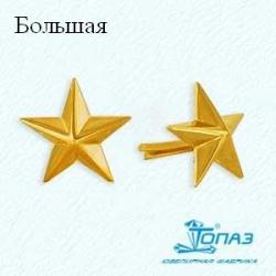 Золотая звезда на погоны