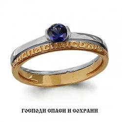 Обручальное золотое кольцо с сапфиром