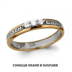 Обручальное золотое кольцо с бриллиантом