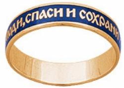 Золотое кольцо «Спаси и сохрани» с эмалью